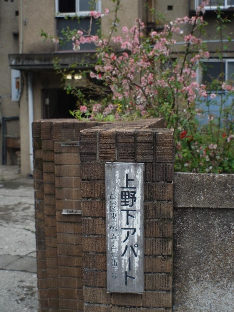 上野下アパート07