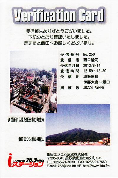 i-Station(飯田ステーション)のベリカード