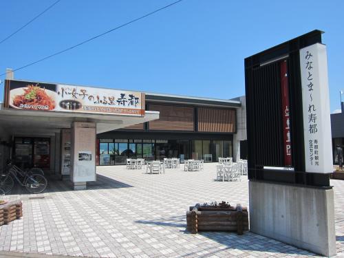 寿都の道の駅