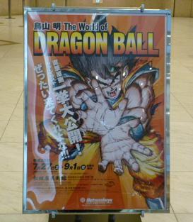 dragon130728.jpg