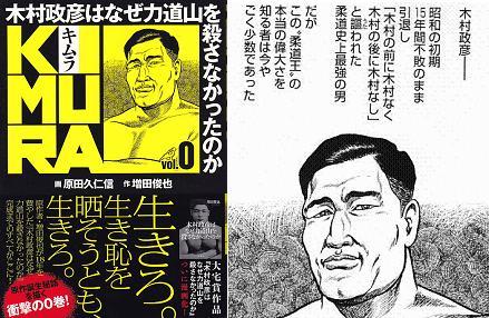 kimura131019.jpg