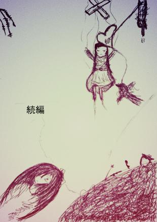 続編 - Copy