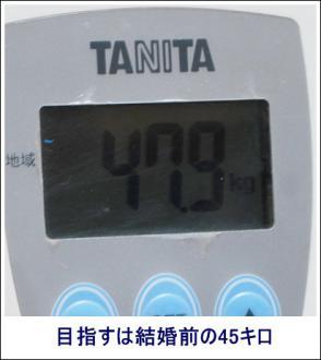 体重 コスメ1