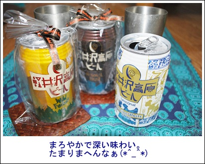 ビール コスメ1