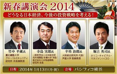 seminar_newyear2014-img-01 (1)