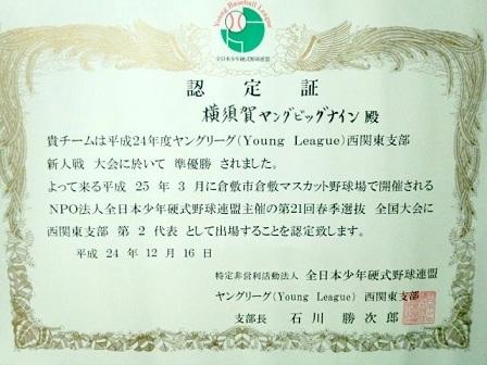 ASAMURAI5.jpg