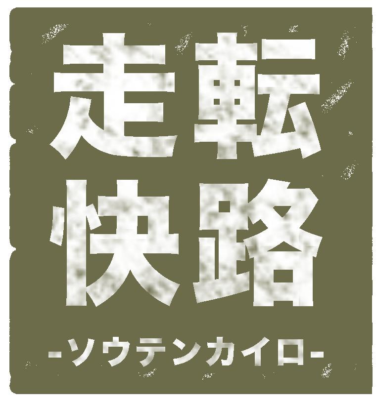 ソウテンカイロ ロゴ