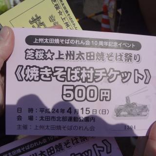 焼きそば村チケット