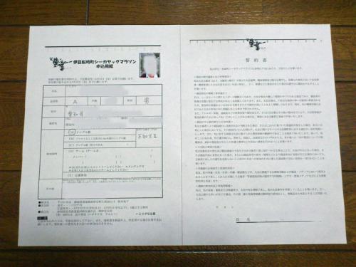 20120428伊豆松崎シーカヤックマラソン2