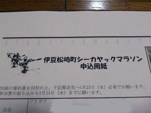 20120428伊豆松崎シーカヤックマラソン1