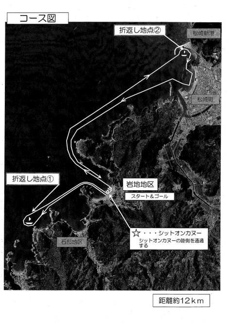 2012伊豆松崎町シーカヤックマラソンコース