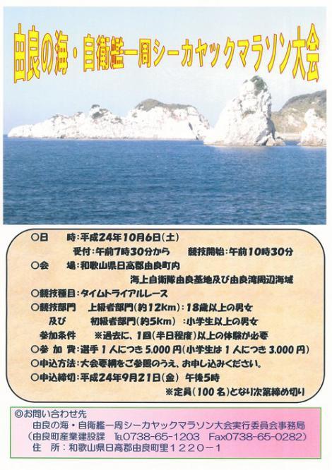 由良の海・自衛艦一周シーカヤックマラソン大会2