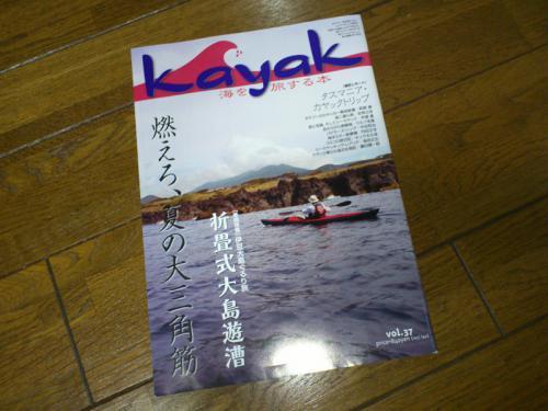 kayak37_1.jpg