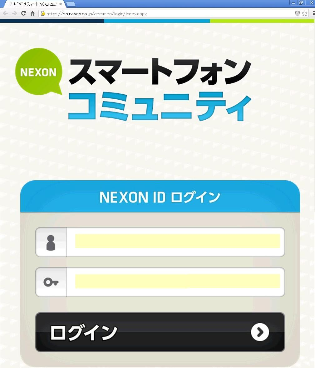 Chromeでのログイン画面