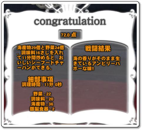 120707料理ダンジョン_点数s