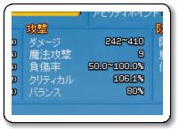 120728クリ率s