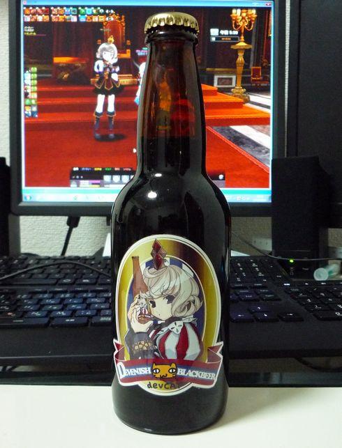 121014デヴニッシュ黒ビール