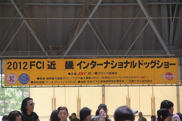 FCI近畿インターナショナルドックショー