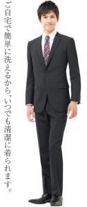 スーツ 無地黒
