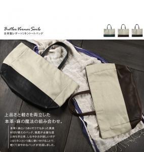 麻×レザートートバッグ ブラックブラウン