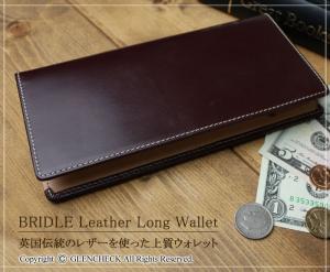 ブライドルレザー使用 長財布
