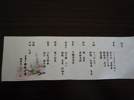 みのきち(1)
