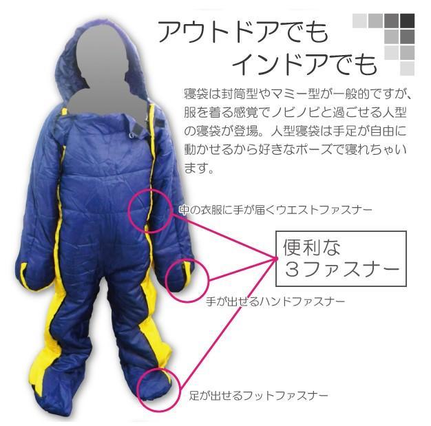 人型寝袋101