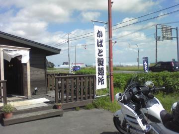 かばと製麺