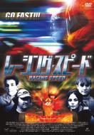 レーシングスピード