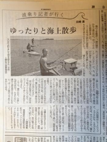 神奈川新聞 スタンドアップパドル