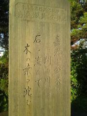奴踊り碑 (1)_600