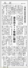 社説8-26_700
