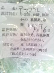 元りんごパン (1)_600