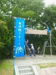 奥津軽W準備_600