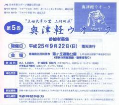 奥津軽パンフ_600