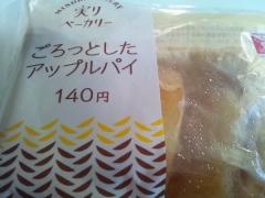 ヤマザキアップルパイ_600