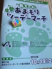 あおもりツーデー2013_600