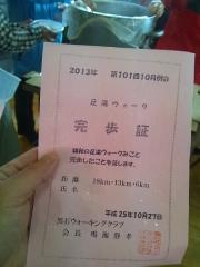 足湯ウオーク2013 (25)_600