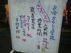 おもしえ蕎麦 (1)_600