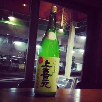 上喜元 特別純米酒 にごり酒