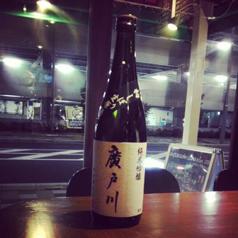 廣戸川 純米吟醸 初しぼり生原酒
