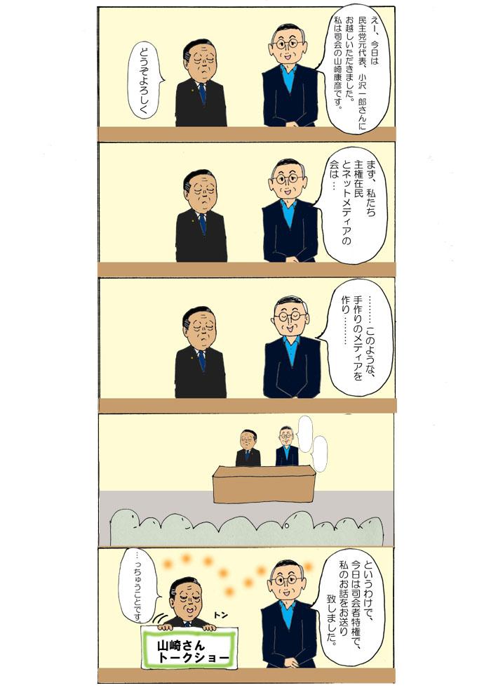 司会者特権