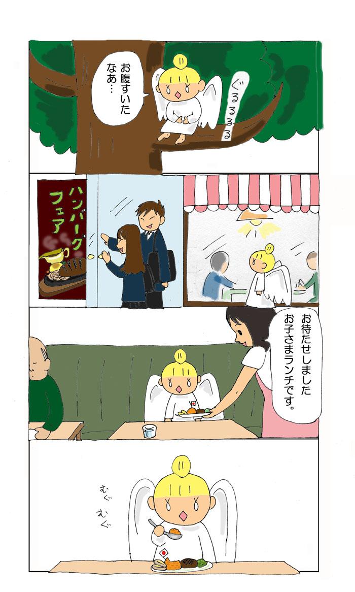9ページ「テーミスが舞い降りた」