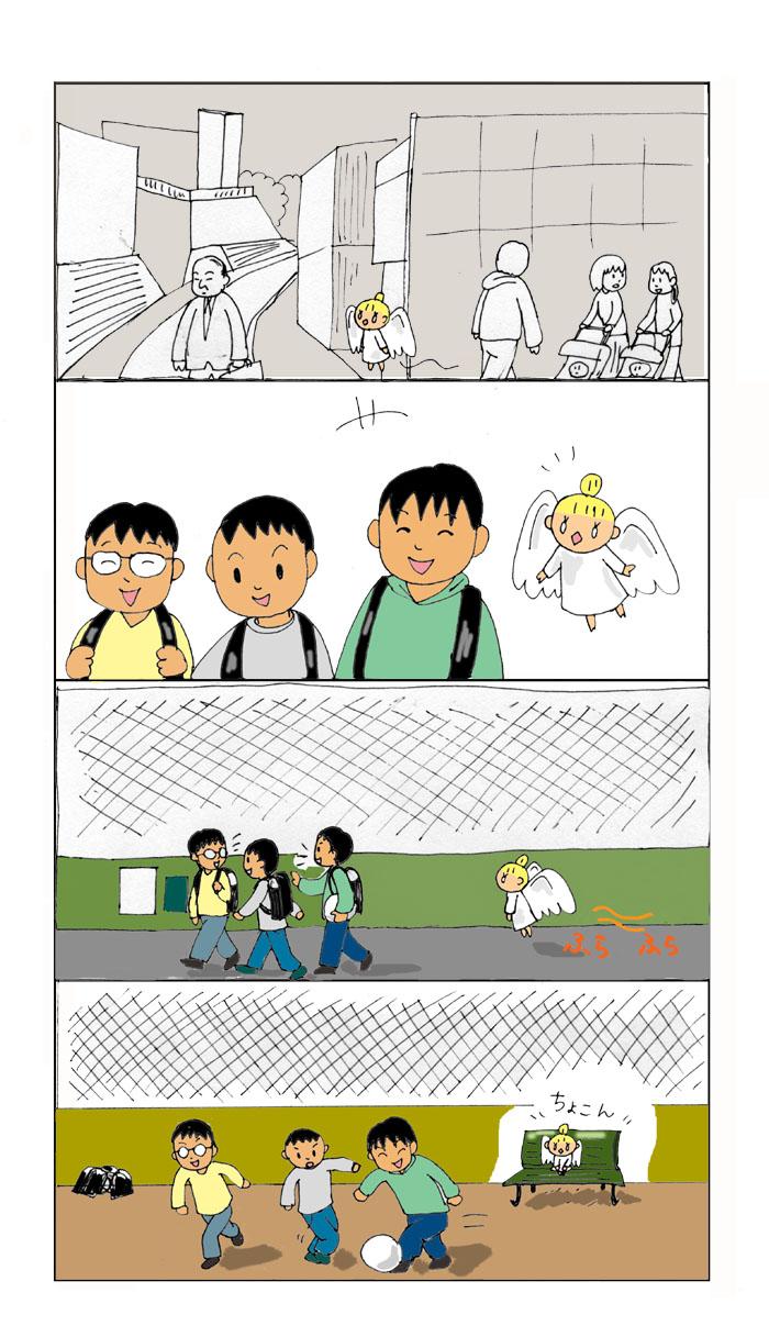 10ページ「テーミスが舞い降りた」