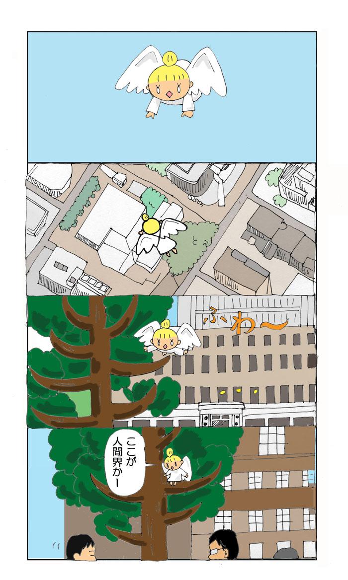 8ページ「テーミスが舞い降りた」