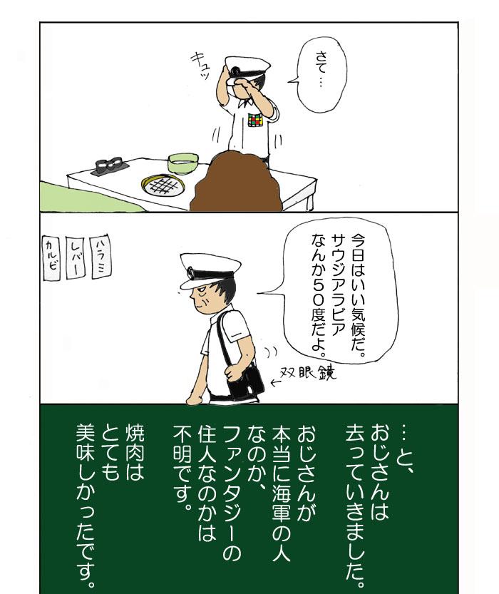焼肉屋の妖精3