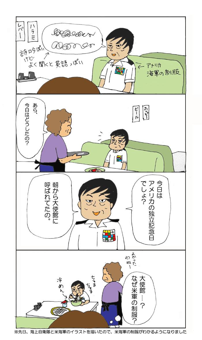 焼肉屋の妖精2訂正