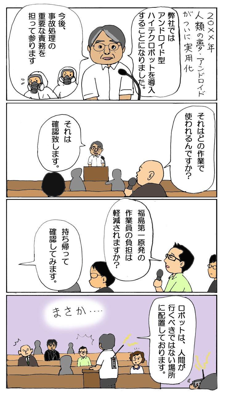 東電引退会見1