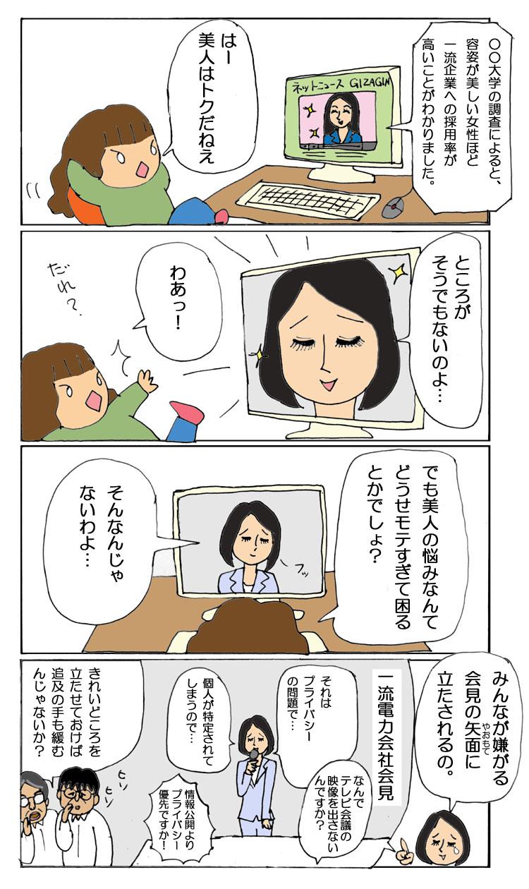 東電会見マンガ