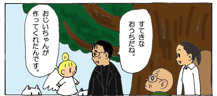 3-1テーミスとみなみちゃん
